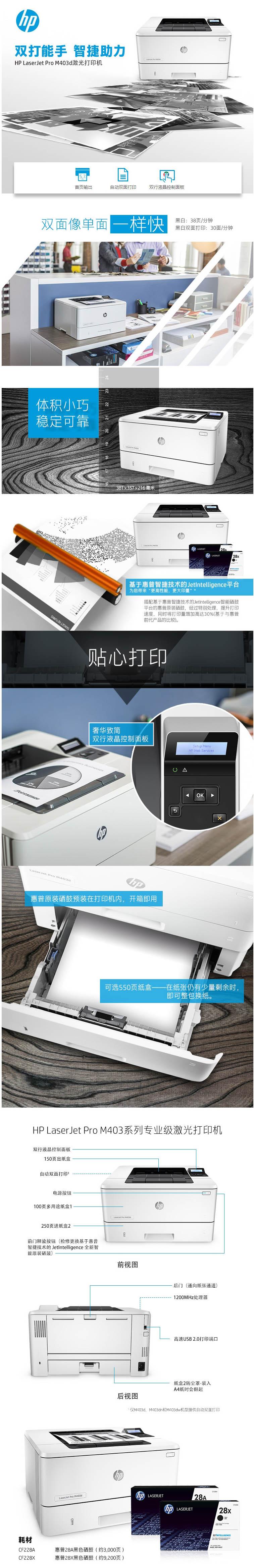 惠普(HP)LaserJet Pro M403d 黑白激光打印机.jpg
