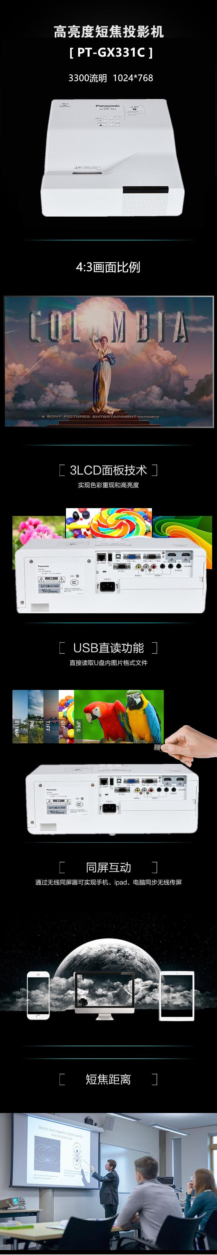 松下(Panasonic)PT-GX331C 投影机 超短焦 办公 培训投影仪 官方标配【价格、品牌.jpg