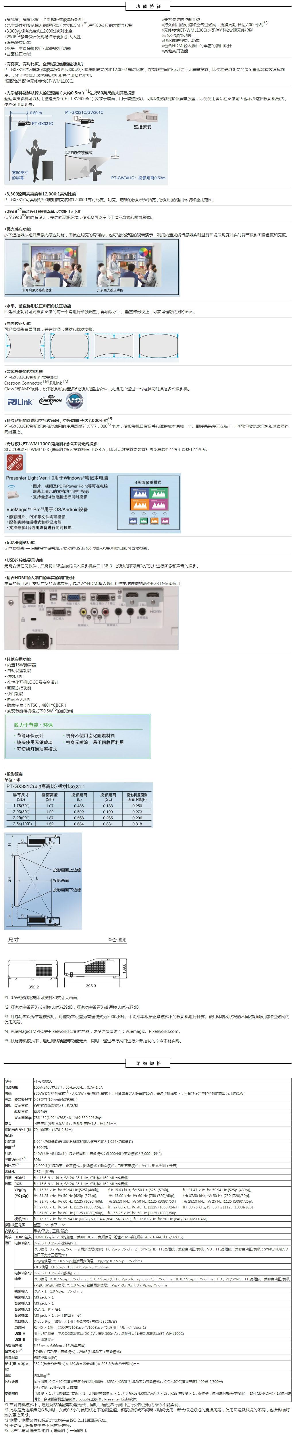 PT-GX331C.jpg