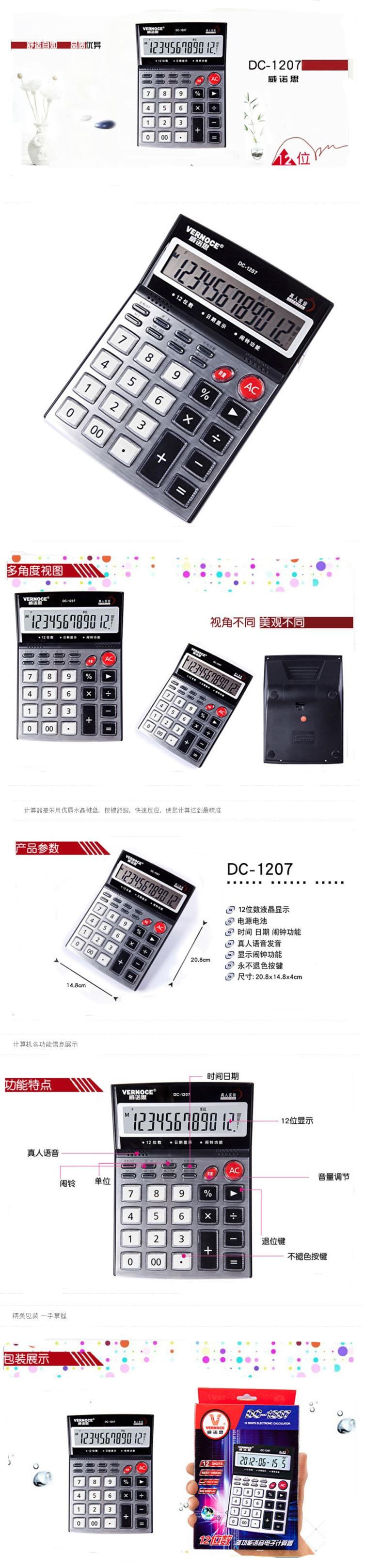 威诺思计算器 DC-1207计算器 真人发音水晶键盘计算器-淘宝网.jpg