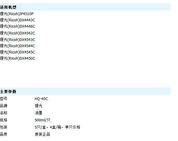 理光 DX4544C 油墨-1.png