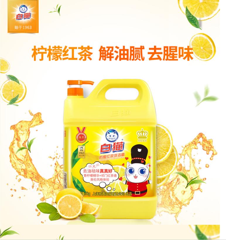 白猫柠檬红茶洗洁精5kg-1.png