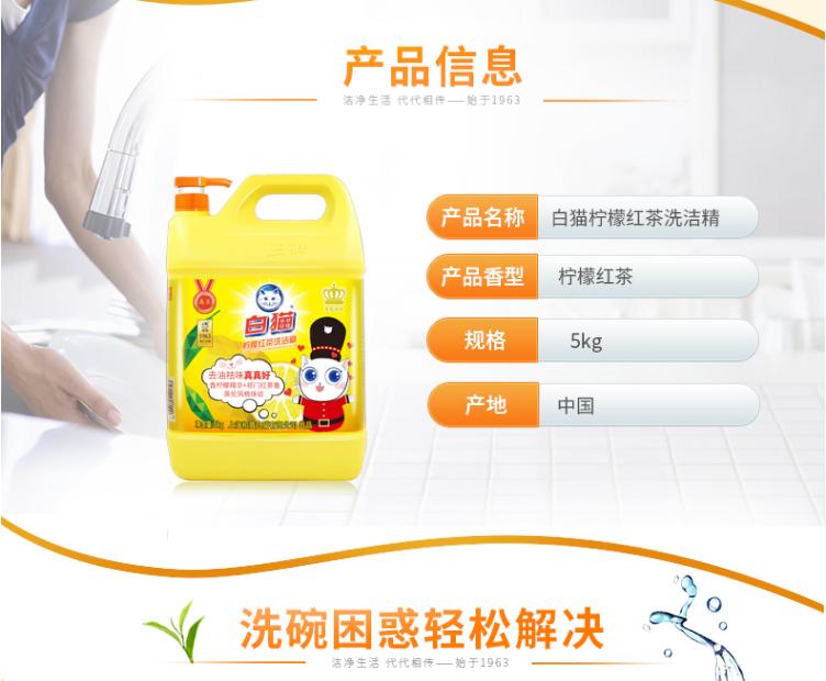 白猫柠檬红茶洗洁精5kg-3.png