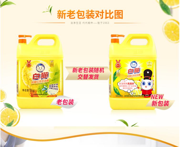 白猫柠檬红茶洗洁精5kg-2.png