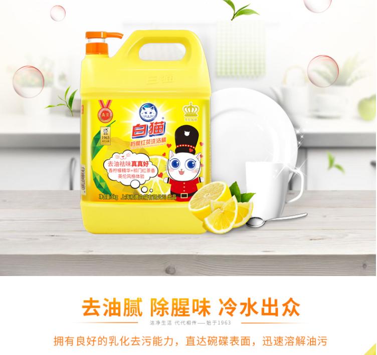 白猫柠檬红茶洗洁精5kg-6.png