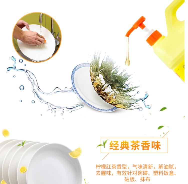 白猫柠檬红茶洗洁精5kg-7.png